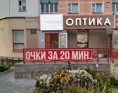 Оптика PROSVET на ул. Кунцевщина, 27