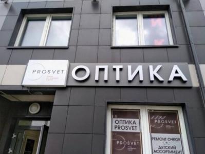 Оптика PROSVET на пр. Дзержинского, 19