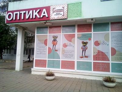 Оптика ХАЛВА на ул. Рокоссовского, 145 в Минске