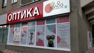 Оптика ХАЛВА на ул. Восточная, 46 в Минске