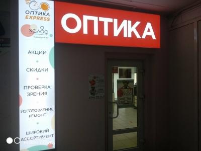 Оптика ХАЛВА на ул. Московская, 20 в Минске