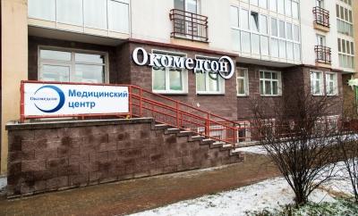 Медцентр ОКОМЕДСОН в Минске