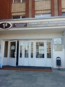 1-я городская поликлиника в Минске