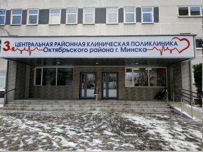 3-я городская поликлиника в Минске