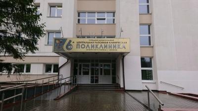 6-я городская поликлиника в Минске