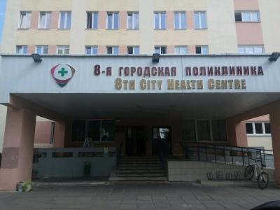 8-я городская поликлиника в Минске