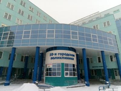 10-я городская поликлиника в Минске