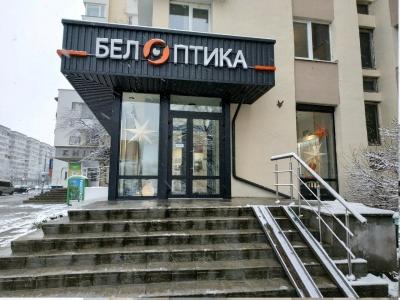 Оптика БЕЛОПТИКА на ул. Богдановича, 46