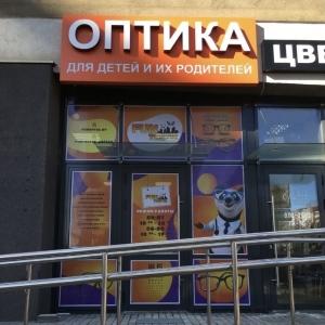 Оптика FUNTASTIK на ул. Воронянского, 7А (м. Ковальская Слобода) в Минске