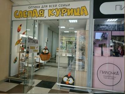 Оптика СЛЕПАЯ КУРИЦА в Минске