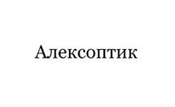 Оптика АЛЕКСОПТИК в Минске