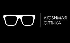 Оптика ЛЮБИМАЯ ОПТИКА в Минске